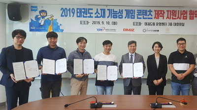 태권도진흥재단,'태권도 소재 기능성 게임'제작 지원한다