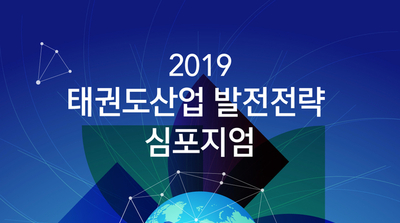 태권도진흥재단, 태권도산업의 새로운 지평을 열「2019 태권도산업 발전전략 심포지엄」개최
