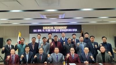 KTA 일자리창출위원회, 경기도협회와 간담회 개최