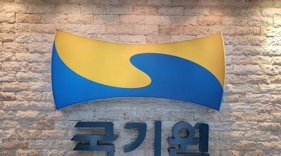 국기원 - 최영열 원장 취임 후 첫 인사 단행