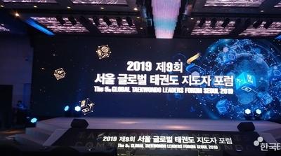 국기원,'2019 서울 글로벌태권도지도자포럼'마무리