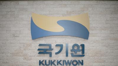 최영열 국기원장, 전갑길이사장 외 이사 9명 검찰 고소!