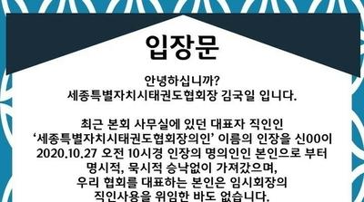 세종시태권도협회, 직인도난 사건에 대한 입장문 발표
