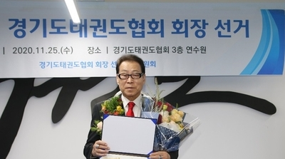 경기도태권도협회 회장 선거 결과 기호1번 김경덕 후보 당선 확정!