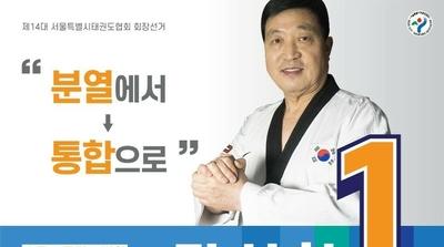 """서울시태권도협회장 선거 """"강석한 당선"""" 인준에는 """"먹구름 예상"""""""