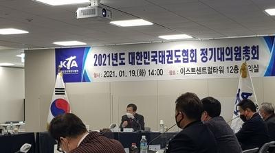 KTA 2021년도 정기대의원총회 개최, 양진방 회장 '단합, 새로운 종주국' 강조