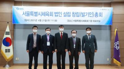 서울특별시체육회, 법인 설립 창립(발기인)총회 개최