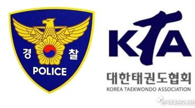 대한태권도협회,  'K품새심판위원장' A품새심판부위원장과 B품새상임심판원 '업무방해혐의'고발 조치