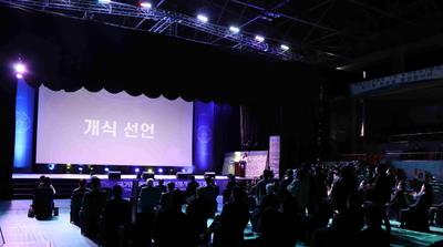 국기원 제2건립 원년 선포…3대 추진전략, 6대 핵심과제 제시