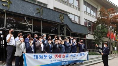 국기원 기술심의회, 정부에 '사회적 거리두기 개편안' 개선 촉구