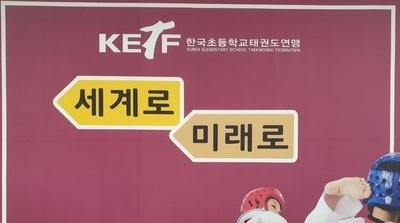 한국초등연맹. 2021 연맹회장기 전국초등학교 태권도대회 개최 알림