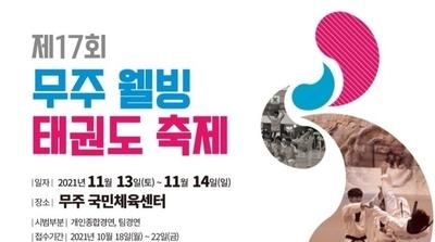 제17회 무주 웰빙 태권도 축제 개최